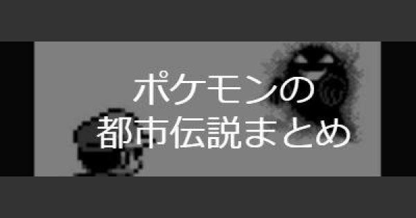【ポケモンGO】都市伝説・裏設定まとめ!ポケモンにまつわる噂を解説