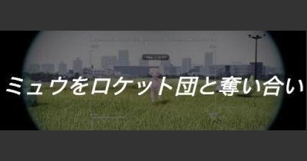 【ポケモンGO】ロケット団と戦争?ミュウを奪い合う動画のクオリティがすごい