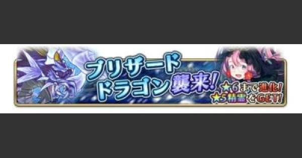 【潜レコ】ブリザードドラゴン【上級】の攻略ポイントとおすすめカード【潜空のレコンキスタ】