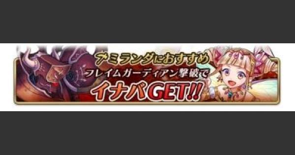 【潜レコ】フレイムガーディアン【上級】の攻略ポイントとおすすめカード【潜空のレコンキスタ】
