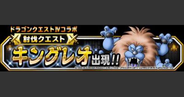 【DQMSL】キングレオ討伐 上級攻略!