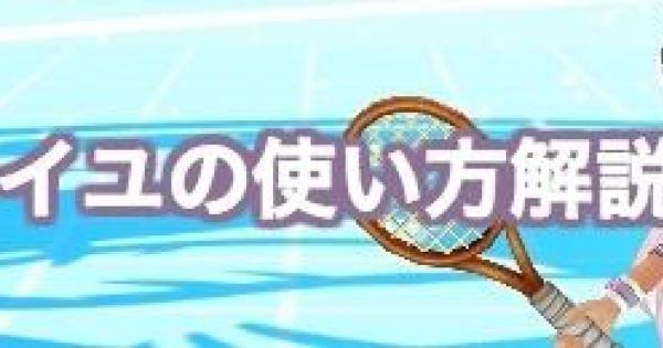 【白猫テニス】ミレイユの使い方を徹底解説!【白テニ】