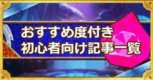 【DQMSL】初心者向け解説・テクニック一覧!