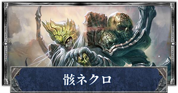 【シャドバ】骸ネクロのアンリミテッド最新デッキレシピ【シャドウバース】