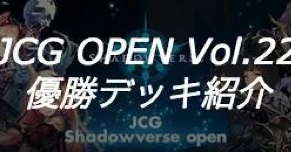 【シャドバ】JCG OPEN Vol.22大会の優勝者デッキ紹介【シャドウバース】