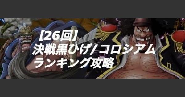 【トレクル】【第25回】コロシアム/決戦黒ひげ/ランキングに挑戦【ワンピース トレジャークルーズ】