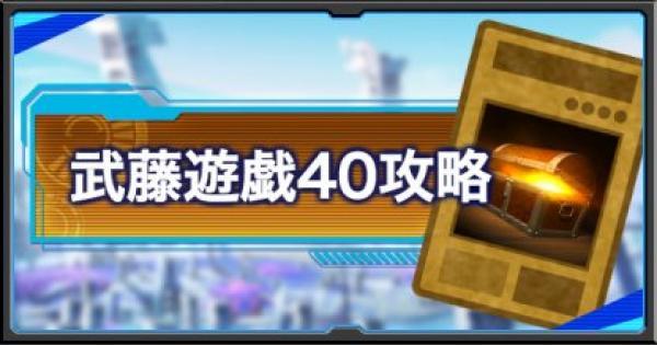 【遊戯王デュエルリンクス】武藤遊戯40周回攻略情報|おすすめドロップカードも紹介