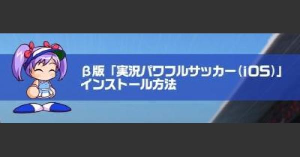 【パワサカ】パワサカβ(ios版)のインストール方法【パワフルサッカー】