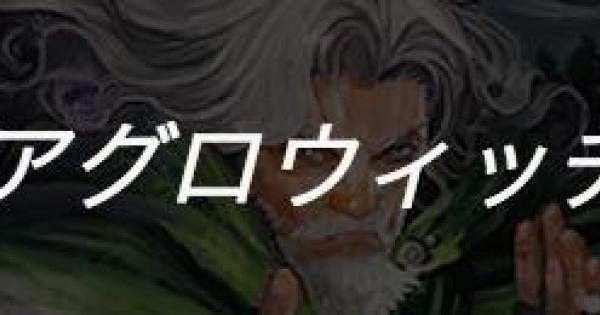 【シャドバ】アグロウィッチのデッキレシピ【シャドウバース】