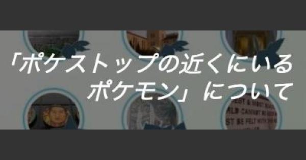 【ポケモンGO】新機能「ポケストップのちかくにいるポケモン」について解説