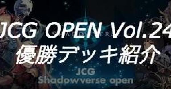 【シャドバ】JCG OPEN Vol.24大会の優勝者デッキ紹介【シャドウバース】