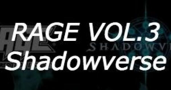 【シャドバ】RAGE VOL.3大会の優勝デッキ予想【シャドウバース】