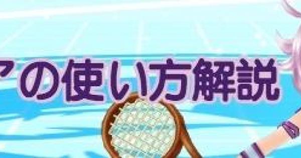 【白猫テニス】メアの使い方を徹底解説【白テニ】