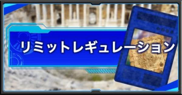 【遊戯王デュエルリンクス】禁止/制限カード情報|リミットレギュレーション