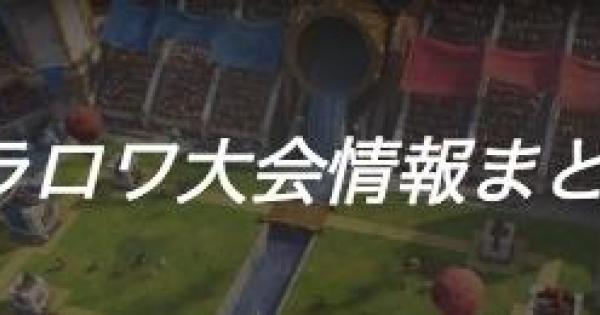 【クラロワ】大会 | GameWith杯スケジュールまとめ【クラッシュロワイヤル】
