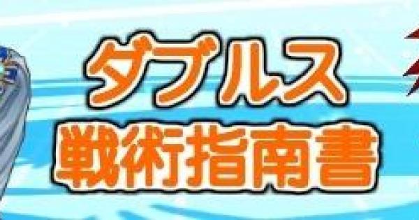【白猫テニス】勝つための戦術指南書(ダブルス編)【白テニ】