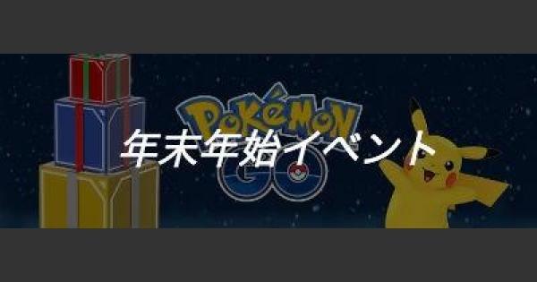 【ポケモンGO】2016年開催の年末年始(冬休み)イベントまとめ