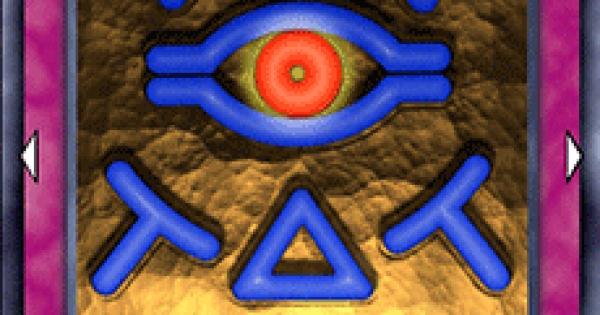 【遊戯王デュエルリンクス】真実の眼の評価と入手方法