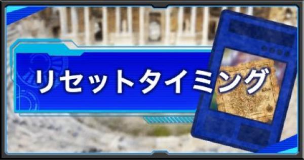 【遊戯王デュエルリンクス】パックガチャのボックスはいつリセットするべき?