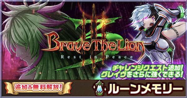 【白猫】ダグラス3攻略チャート|BraveTheLion3