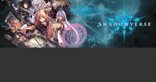 【シャドバ】第6回『Shadowverse』大会の概要と優勝デッキ紹介【シャドウバース】