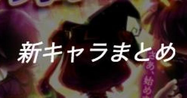 【白猫テニス】ミゼリコルデ・ヨシュア・ミレイユ追加情報【白テニ】
