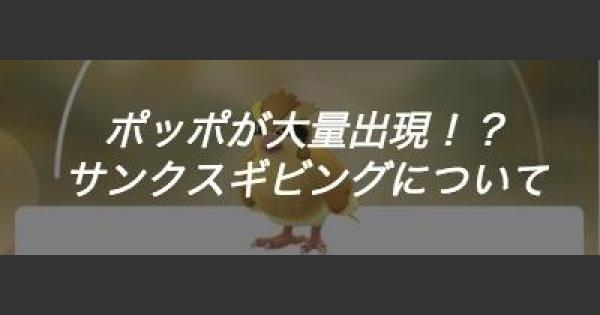 【ポケモンGO】サンクスギビング(感謝祭)について!期間中はポッポ祭り?