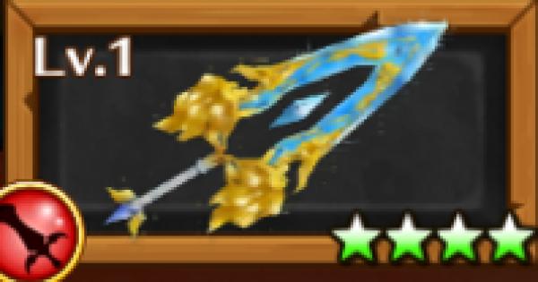 ダグラス専用武器/獅子の宝剣の評価