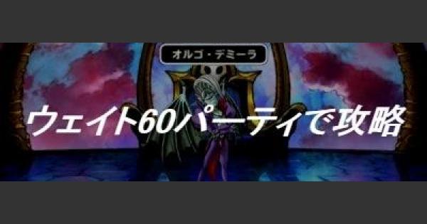 【DQMSL】「なぞの神殿 超級」攻略!総ウェイト60以下でクリアする方法