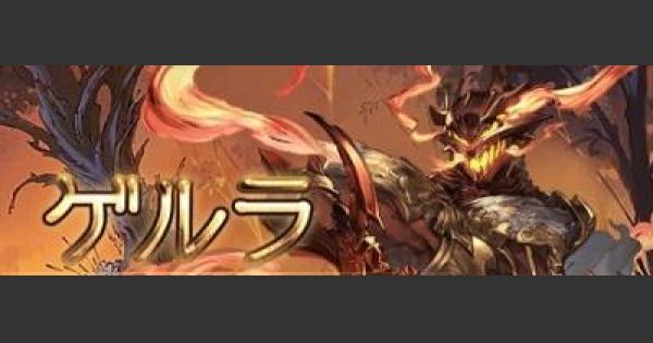 【グラブル】ゲルラ/狼炎府の軍獣攻略(VH/EX/HELL)【グランブルーファンタジー】