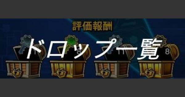 【遊戯王デュエルリンクス】ドロップ入手可能なカード一覧