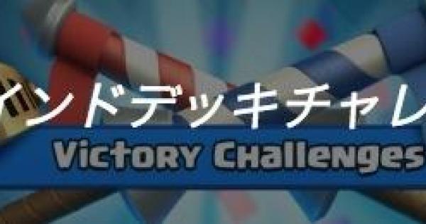 【クラロワ】ブラインドデッキチャレンジのルールと報酬【クラッシュロワイヤル】