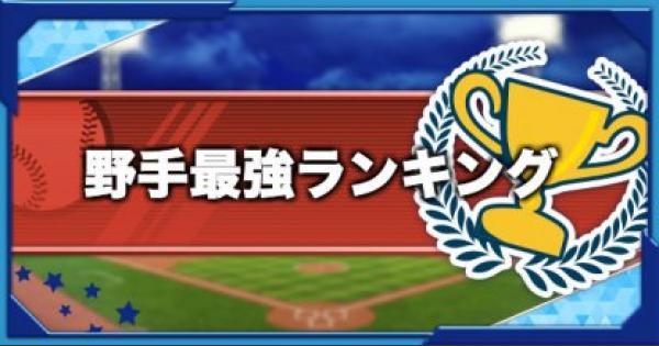 野手キャラ最強ランキング(11月分集計)