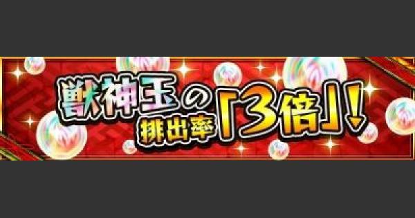 【モンスト】国内3200万人突破キャンペーン開催!