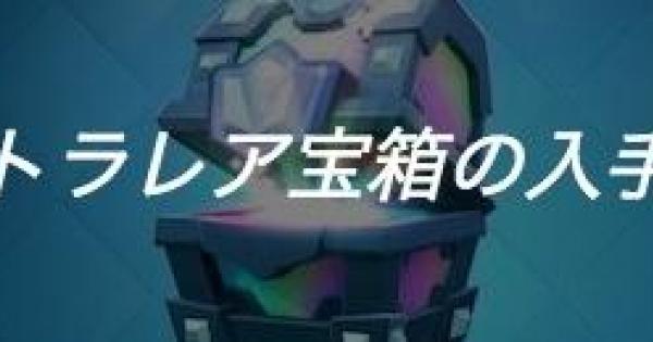【クラロワ】ウルトラレア宝箱の入手方法【クラッシュロワイヤル】