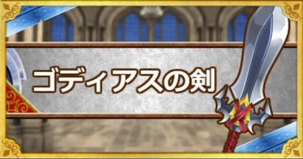 【DQMSL】ゴディアスの剣(A)の能力とおすすめの錬金効果