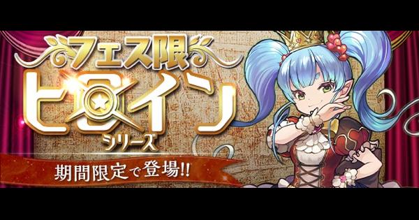 【パズドラ】フェス限ヒロインガチャの10連ガチャシミュレーター