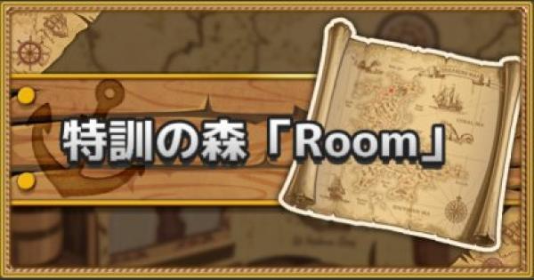【トレクル】特訓の森「ROOM」攻略まとめ【ワンピース トレジャークルーズ】