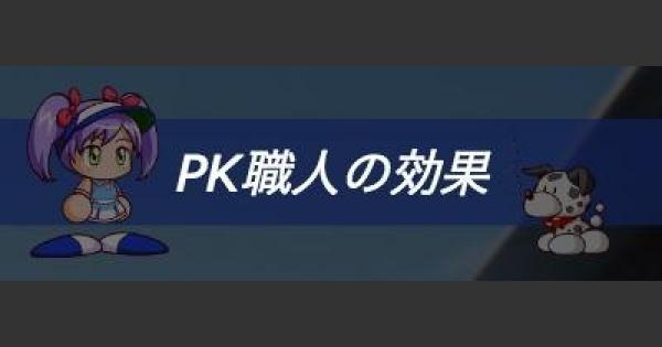 【パワサカ】PK職人の査定・効果とコツを入手出来るキャラ【パワフルサッカー】