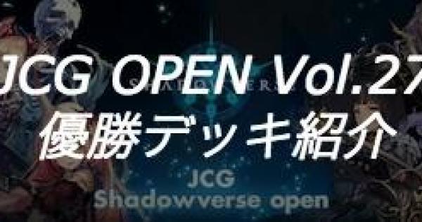 【シャドバ】JCG OPEN Vol.27大会の優勝者デッキ紹介【シャドウバース】