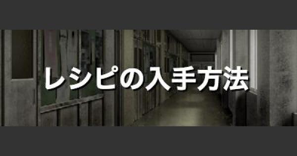 【パワプロアプリ】ダンジョン高校でのレシピ入手方法【パワプロ】