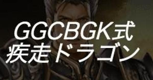 【シャドバ】Master帯で16連勝!GGCBGK式疾走ドラゴンの紹介【シャドウバース】