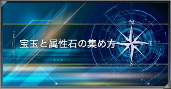 【遊戯王デュエルリンクス】UR/SR宝玉と属性石の入手方法