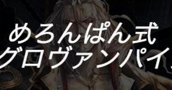 【シャドバ】Masterで11連勝!めろんぱん式アグロヴァンパイアの紹介【シャドウバース】