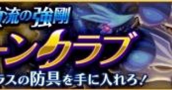 【ログレス】クィーンクラブの攻略まとめ【剣と魔法のログレス いにしえの女神】