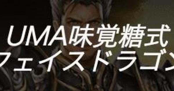 【シャドバ】Masterで勝率7割!UMA味覚糖式フェイスドラゴンの紹介【シャドウバース】