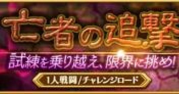 【ログレス】亡者の追撃(ソロ専用)の攻略まとめ【剣と魔法のログレス いにしえの女神】