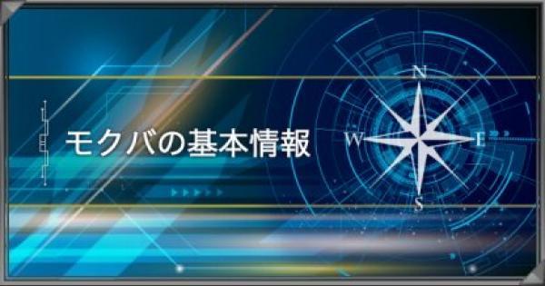 【遊戯王デュエルリンクス】モクバの出現条件とスキル/カード一覧