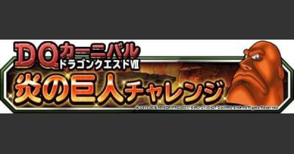 【DQMSL】「炎の巨人チャレンジ」安定攻略!倒し方&立ち回り方
