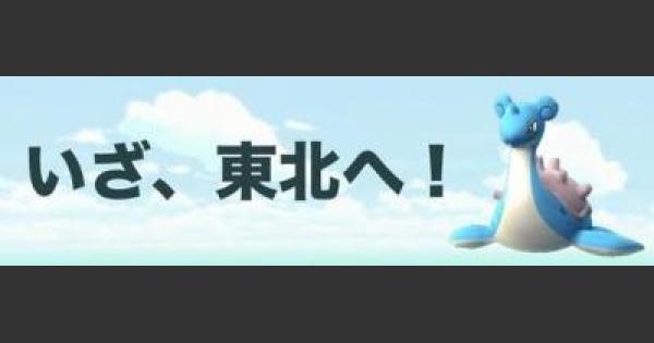 【ポケモンGO】東北地方(宮城/岩手/福島)でラプラス大量発生イベントが開催